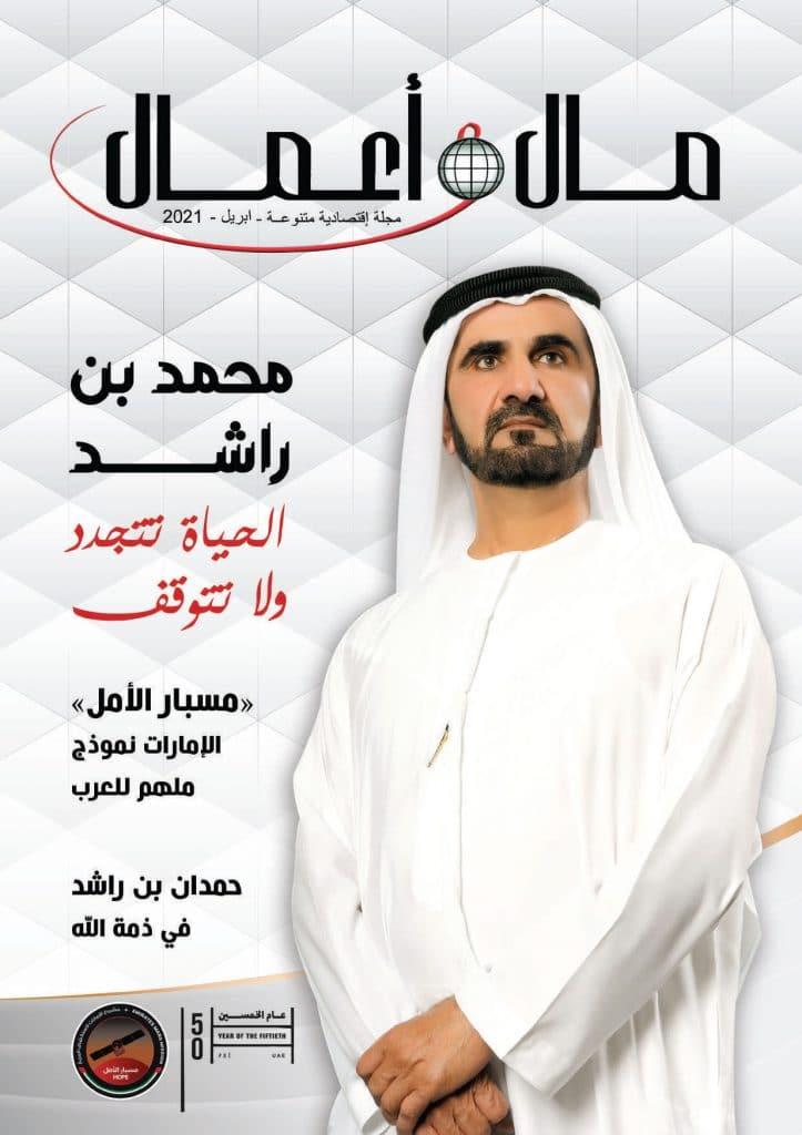 Finance & Business Magazine
