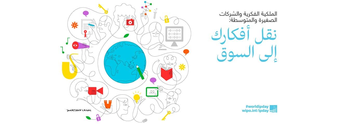 اليوم العالمي للملكية الفكرية 2021