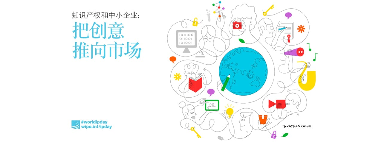 world ip day 2021